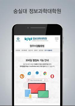 숭실대학교 정보과학대학원 동문수첩 apk screenshot