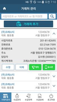 메디페이 apk screenshot