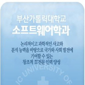 부산가톨릭대학교 소프트웨어공학과 CUPSoftware icon