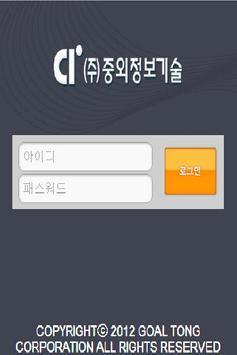 중외정보기술 법인카드 poster