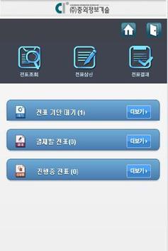 중외정보기술 법인카드 apk screenshot