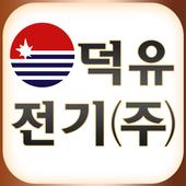 천안전기공사 천안태양광발전 천안동력공사 덕유전기(주) icon