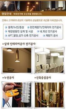 천안전기공사 천안태양광발전 천안동력공사 덕유전기(주) apk screenshot