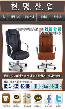 PC방의자제작 피씨방의자 신품의자 중고의자판매 현명산업 poster