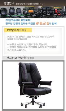 PC방의자제작 피씨방의자 신품의자 중고의자판매 현명산업 apk screenshot