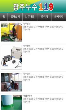 광주누수탐지 수도설비 광산누수탐지수도설비 광주누수119 apk screenshot