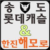 송도롯데캐슬한진해모로서주현사무소,송도아파트전세,분양 icon