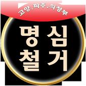 고양시철거 파주시철거 의정부시철거공사 명심철거 icon
