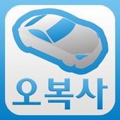 부산자동차등록대행 양산 창원 김해 이전말소 변경 오복사 icon
