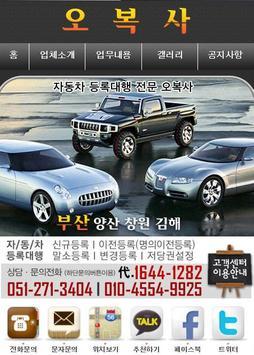 부산자동차등록대행 양산 창원 김해 이전말소 변경 오복사 poster