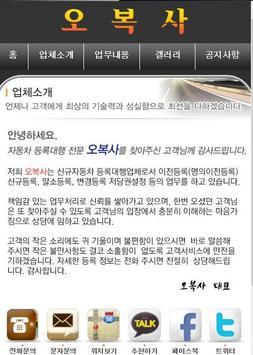부산자동차등록대행 양산 창원 김해 이전말소 변경 오복사 apk screenshot