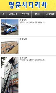 의정부사다리차 양주 동두천 포천 도봉구 명문사다리차 apk screenshot