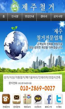 제주철거공사 제주시 제주도 폐기물처리 인테리어 리모델링 poster