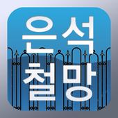 파주시휀스 고양시휀스 일산휀스 철망칼라메쉬휀스 은석철망 icon