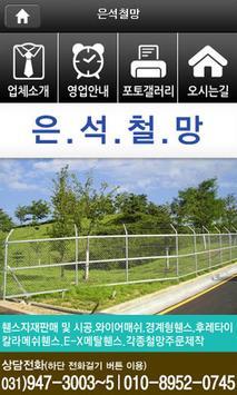 파주시휀스 고양시휀스 일산휀스 철망칼라메쉬휀스 은석철망 poster