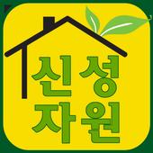 수원고물상 수원시철거공사 장안구권선구팔달구영통구신성자원 icon
