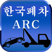 인천폐차 부천폐차 경기폐차 서울폐차 폐차장한국폐차ARC icon
