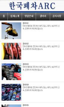 인천폐차 부천폐차 경기폐차 서울폐차 폐차장한국폐차ARC apk screenshot