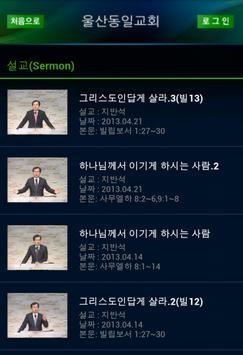 울산동일교회 apk screenshot