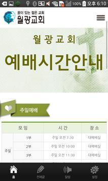 월광교회 apk screenshot