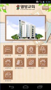 열방교회 poster