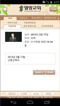 열방교회 apk screenshot