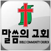 말씀의교회 icon