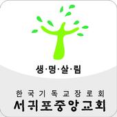 서귀포중앙교회 icon