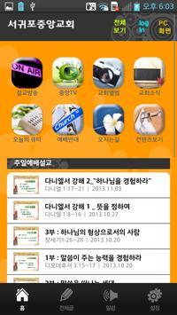 서귀포중앙교회 poster