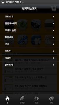 서귀포중앙교회 apk screenshot