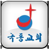 극동교회 icon