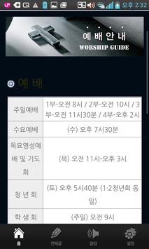 광주열린교회 apk screenshot