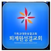 퇴계원성결교회 icon