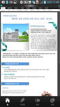 퇴계원성결교회 apk screenshot