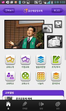 울산새중앙교회 poster