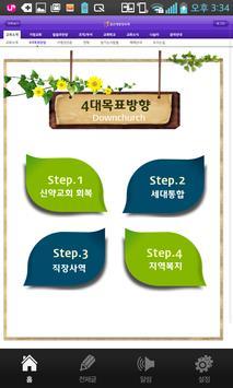 울산새중앙교회 apk screenshot
