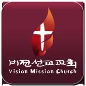 비전선교교회 icon