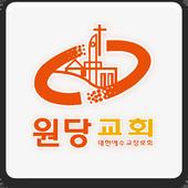 원당교회 icon