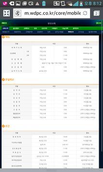 원당교회 apk screenshot
