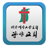 광야교회 icon