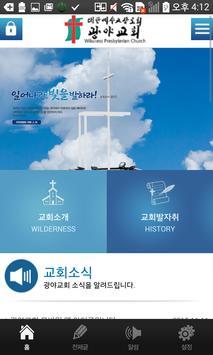 광야교회 poster