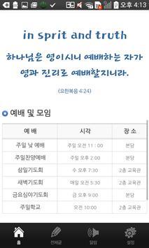 광야교회 apk screenshot