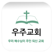 우주교회 icon