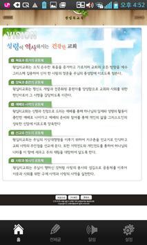 왕십리교회 apk screenshot