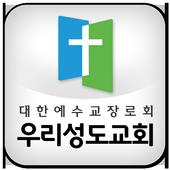 우리성도교회 icon