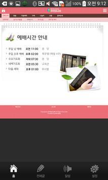 우리성도교회 apk screenshot