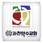 과천약수교회 icon
