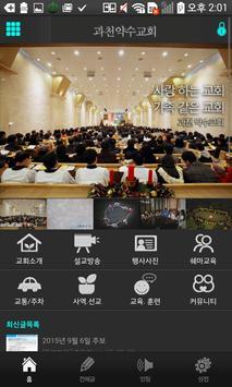 과천약수교회 poster