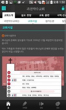 과천약수교회 apk screenshot