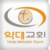약대교회 icon